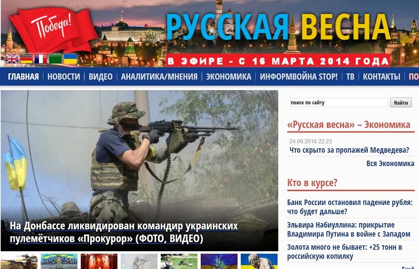 Официальный сайт Русская весна - главная страница