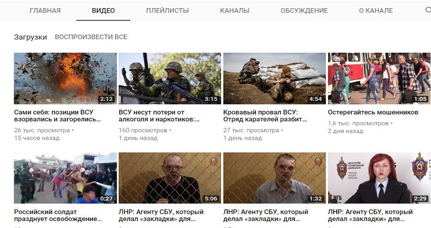 Канал на Ютубе - Русская весна