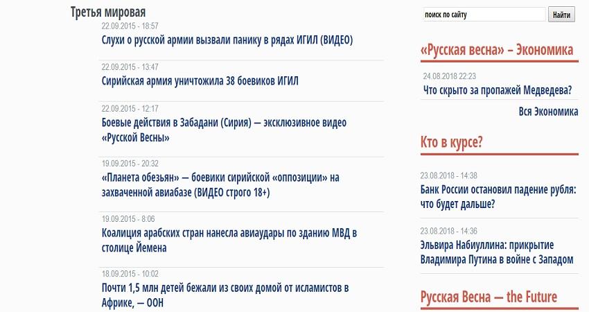 Новости по теме Третья мировая на сайте Русская весна