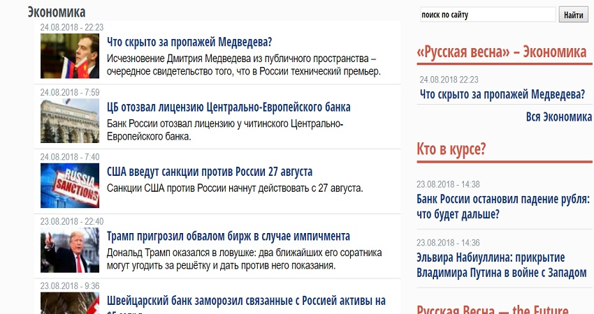 Раздел Экономика - новости на сайте Русская весна