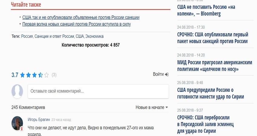 Комментарии под статьей - Русская весна