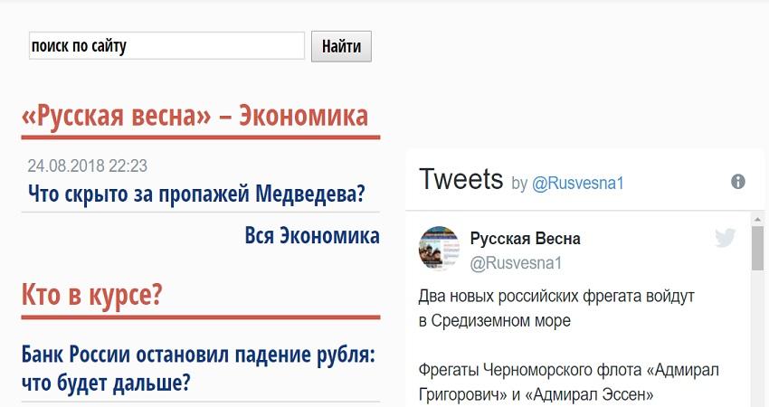 Русская весна - строка поиска новостей