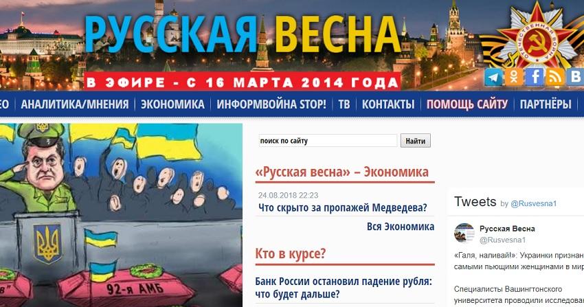 Главная страница официального сайта Русская весна
