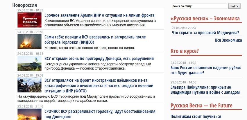 Новости Новороссии - Русская весна