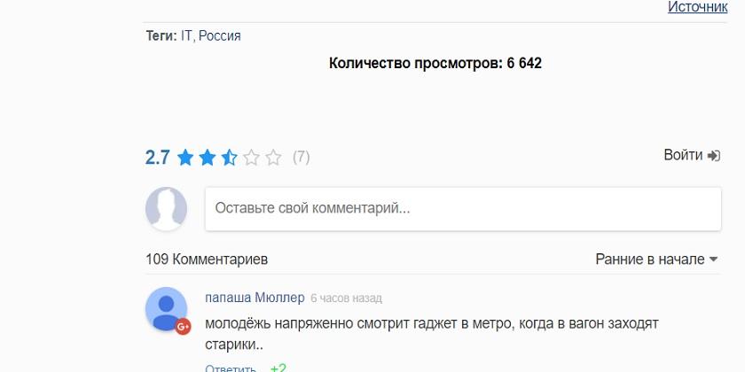 Комментарии под новостями и статьями на портале Русская весна