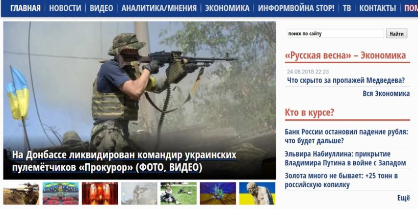 Официальный сайт Русская весна - новости