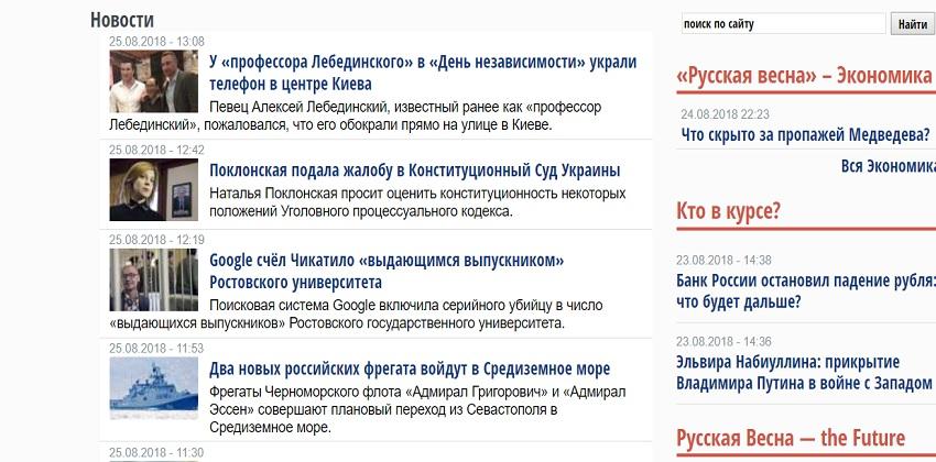 Раздел с новостями на сайте Русская весна