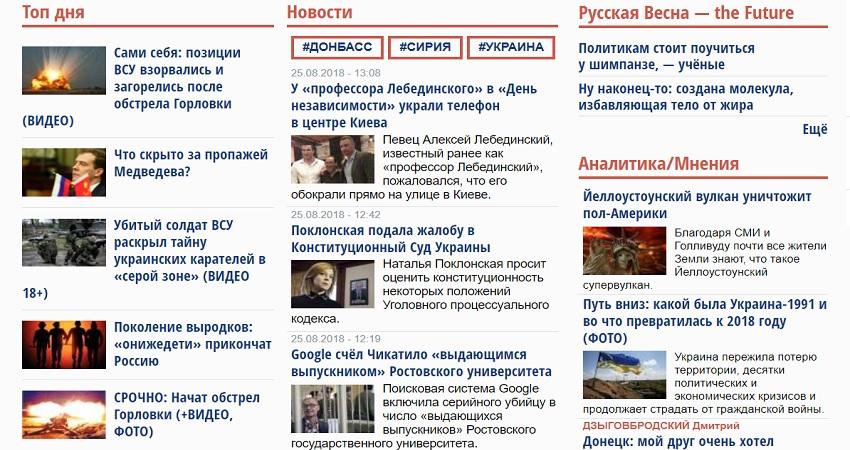 Русская весна - новости по специальным блокам