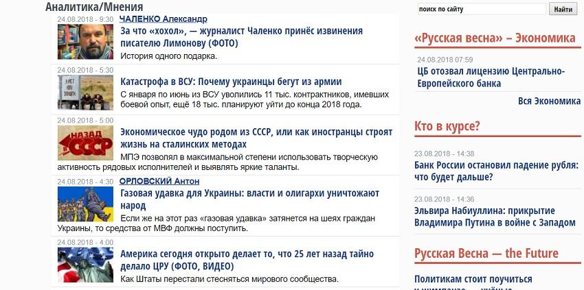 Аналитика и мнения экспертов на сайте Русская весна