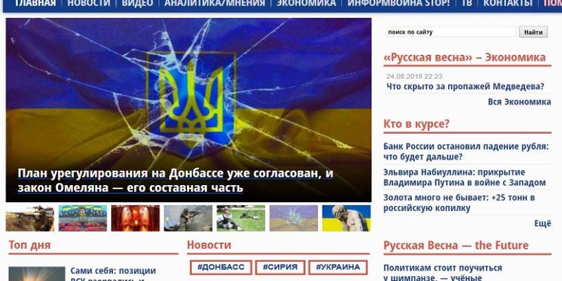Новости на официальном сайте Русская весна