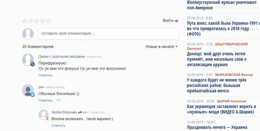 Русская весна -возможность комментировать статьи