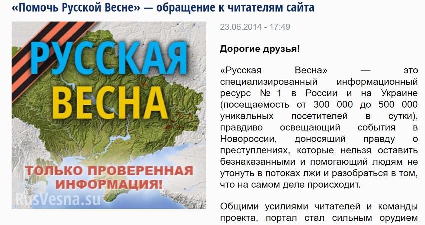 Материальная помощь сайту Русская весна