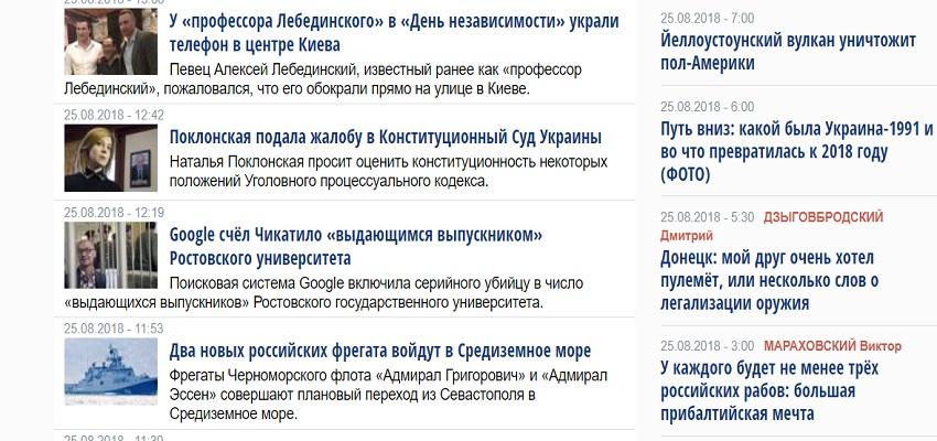 Последние новости на информационном портале Русская весна