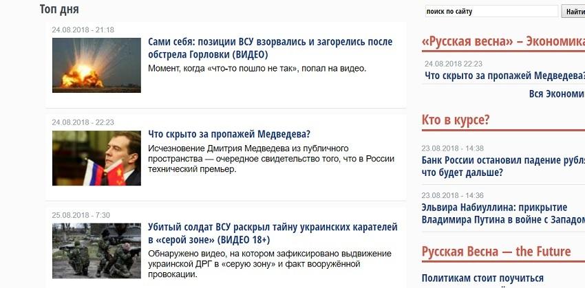 Топ дня - категория новостей на портале Русская весна