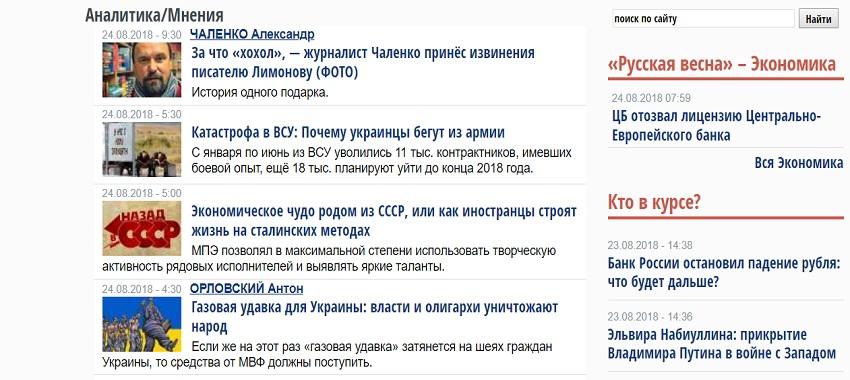 Русская весна - мнения экспертов и аналитика