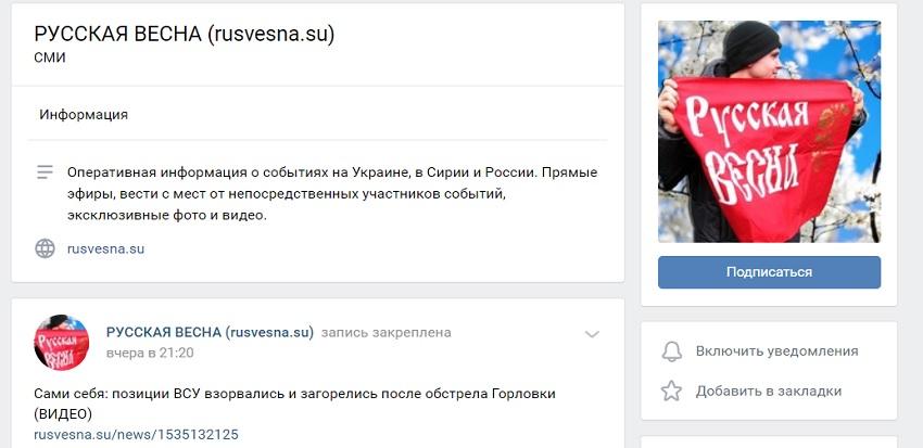 Русская весна - группа в социальной сети Вконтакте