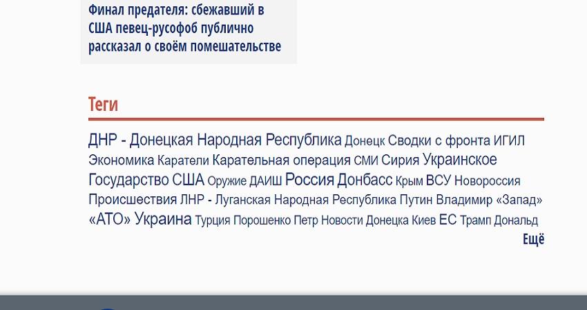 Теги на главной странице официального сайта Русская весна