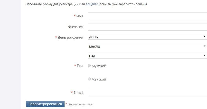 Форма регистрации на сайте Русская весна