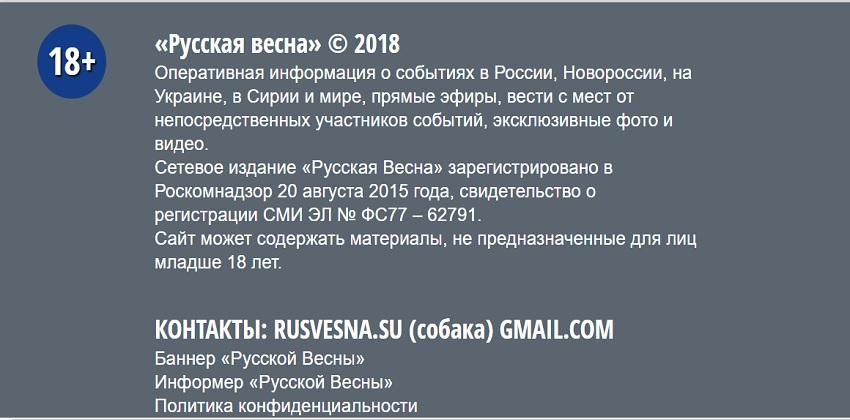 Русская весна - возрастные ограничения для пользователей